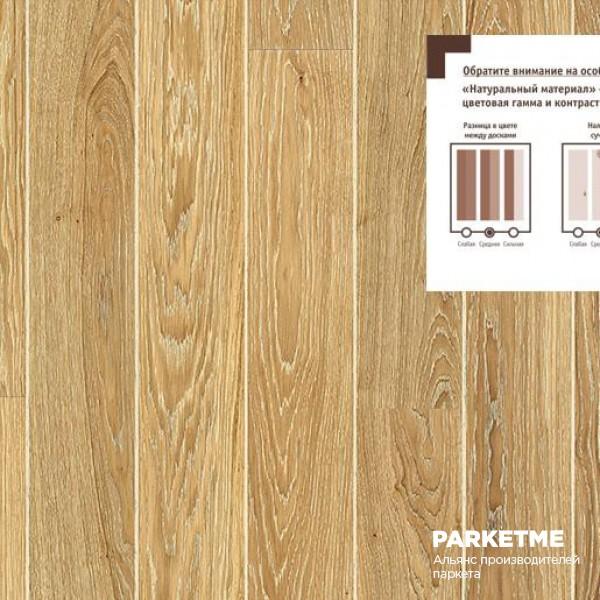 Паркетная доска Паркетная доска Дуб Жемчужный от Tarkett